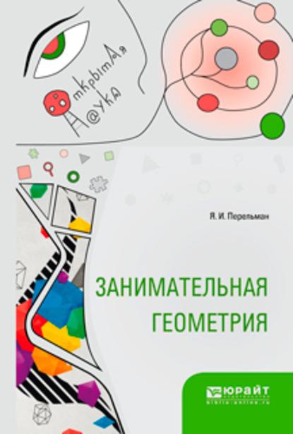 Юрий Дмитриевич Скалдин Занимательная геометрия юрий дмитриевич скалдин занимательная геометрия
