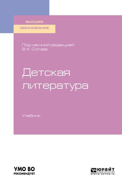 Лидия Евгеньевна Фетисова Детская литература. Учебник для вузов художественная литература
