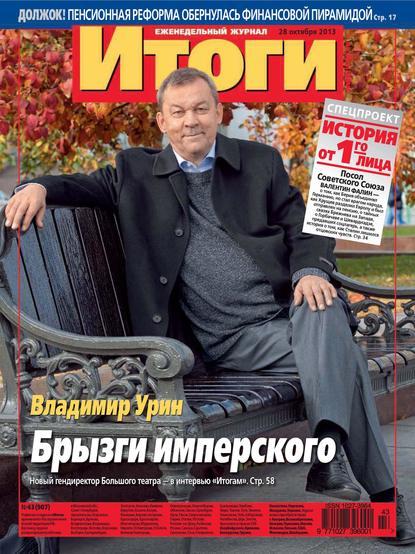Группа авторов Журнал «Итоги» №43 (907) 2013 группа авторов журнал итоги 41 905 2013