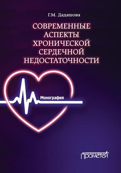 Глюльназ Дадашова Современные аспекты хронической сердечной недостаточности недорого