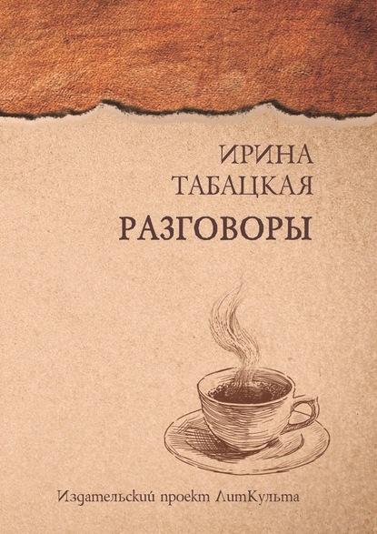 Фото - Ирина Табацкая Разговоры сергей волконский разговоры сборник