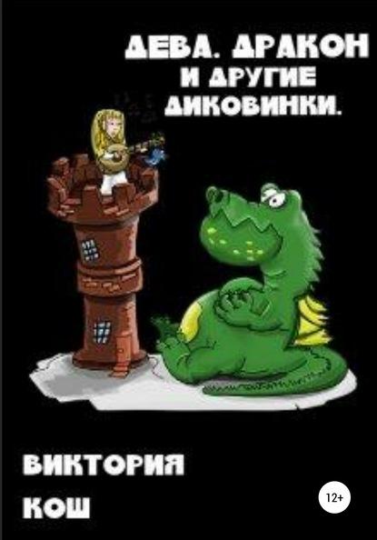 Виктория Сергеевна Кош Дева, Дракон и другие диковинки виктория чувикова я есть поэтому все возможно
