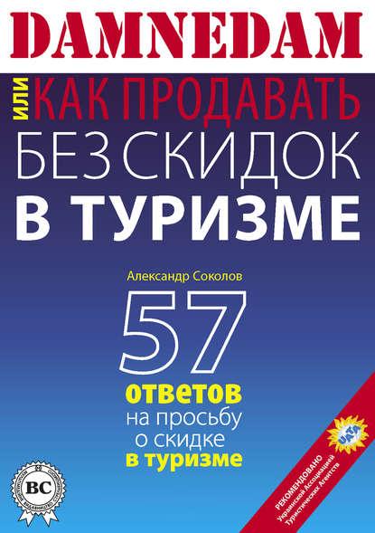 Александр Соколов DAMNEDAM, или Как продавать без скидок в туризме