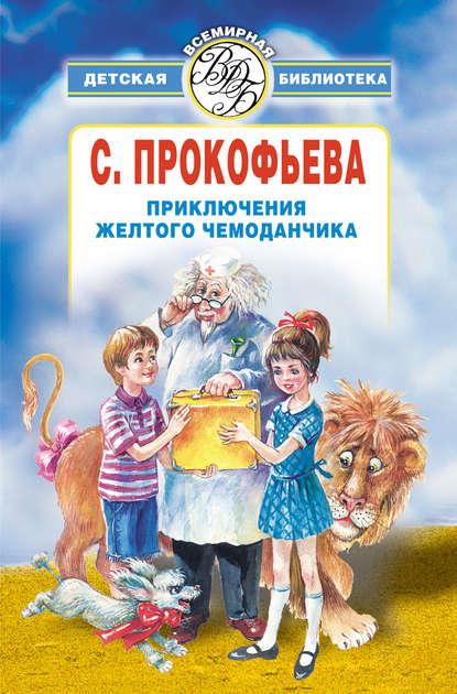 Софья Прокофьева Приключения желтого чемоданчика (сборник) прокофьева софья леонидовна пока бьют часы сестра и сестрички