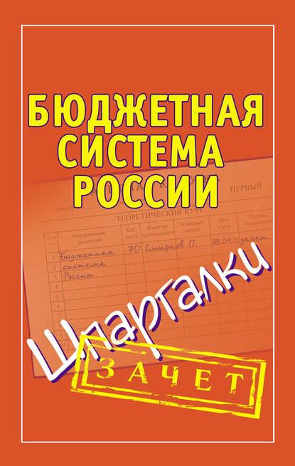 П. Ю. Смирнов Бюджетная система России. Шпаргалки группа авторов бюджетная система рф