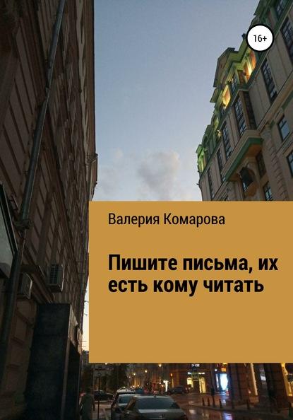 Фото - Валерия Комарова Пишите письма, их есть кому читать иринка