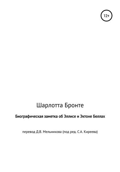 Биографическая заметка об Эллисе и Эктоне Беллах