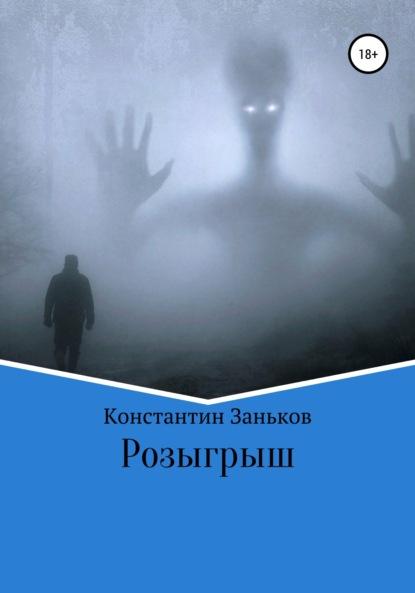 Константин Заньков Розыгрыш