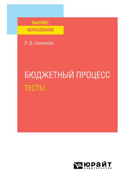 Лола Додохоновна Сангинова Бюджетный процесс. Тесты. Учебное пособие для вузов