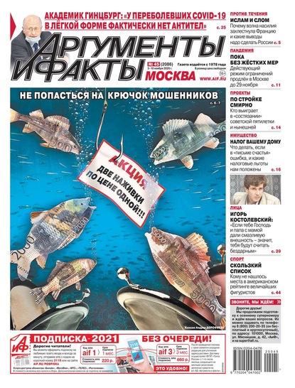 Аргументы и Факты Москва 45-2020
