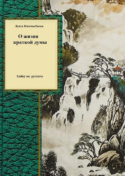 Луиза Кипчакбаева Ожизни краткойдумы японская классическая поэзия