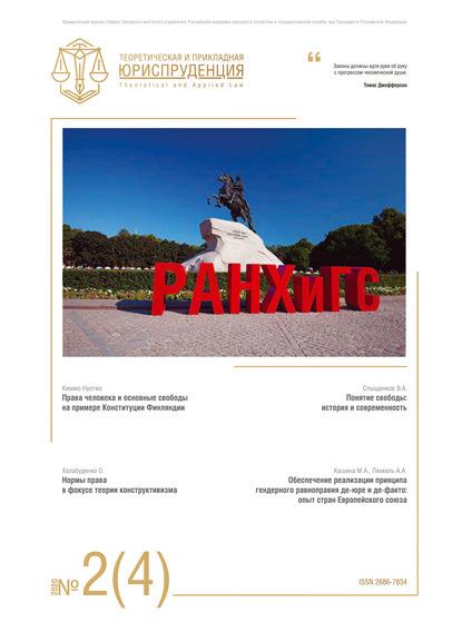 Фото - Группа авторов Теоретическая и прикладная юриспруденция №2(4) 2020 группа авторов прикладная информатика 5 17 2008