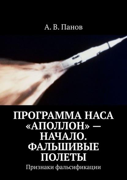 А. В. Панов Программа НАСА «Аполлон»– начало. Фальшивые полеты. Признаки фальсификации союз аполлон