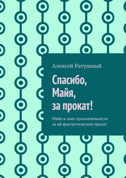 Алексей Ратушный Спасибо, Майя, запрокат! Майе взнак признательности заеё фантастический прокат