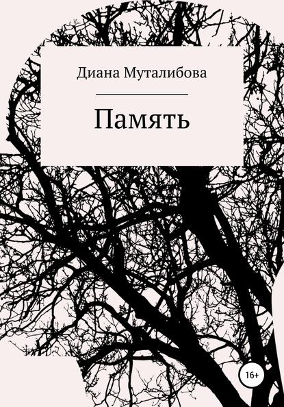 Память - Диана Муталибова