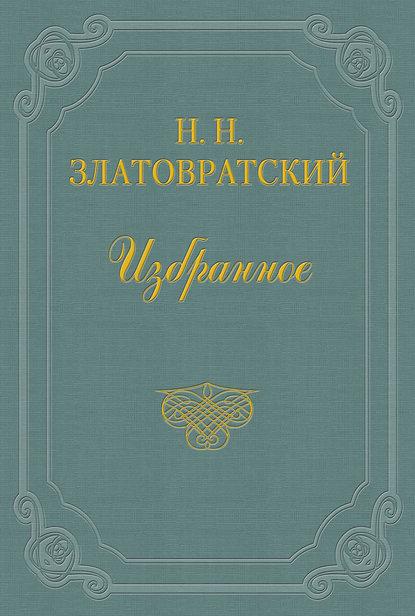 Николай Златовратский Деревенский король Лир король николай