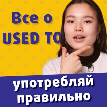 Иманова Маулида Как учить английский по фильмам и сериалам. Учим язык по субтитрам