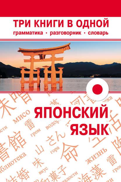 Фото - Группа авторов Японский язык. Три книги в одной. Грамматика, разговорник, словарь сиранэ х классический японский язык грамматика