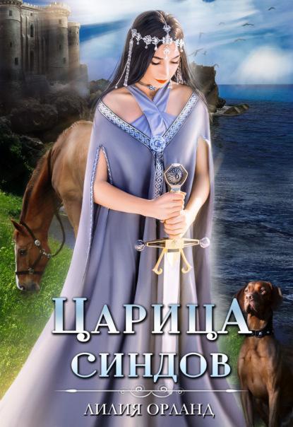 лилия орланд книги читать онлайн бесплатно полностью