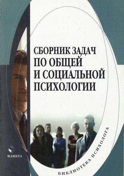 Отсутствует — Сборник задач по общей и социальной психологии