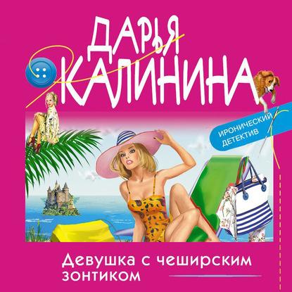 Калинина Дарья Александровна Девушка с чеширским зонтиком обложка