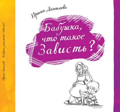 Ирина Данилова Бабушка, что такое Зависть? данилова и бабушка что такое с