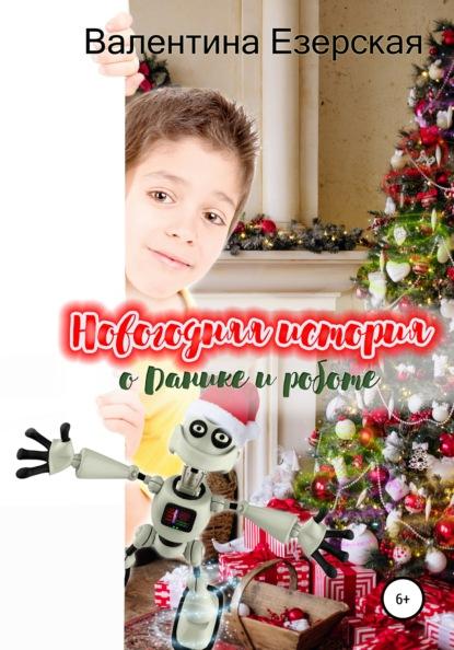Новогодняя история о Данике и роботе