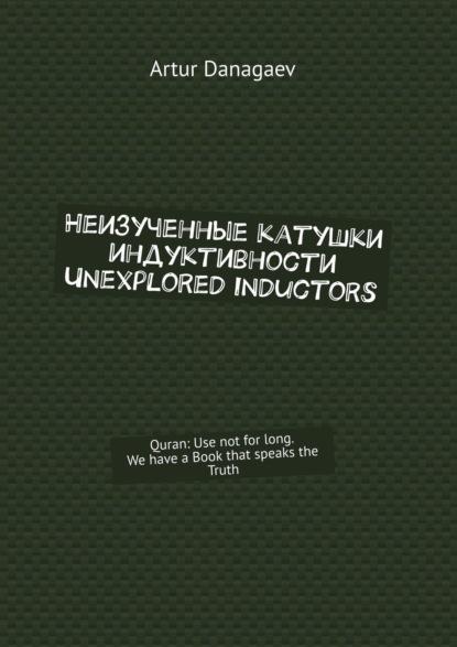 Artur Danagaev Современные катушки индуктивности. Modern inductors us them