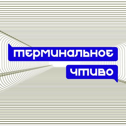 Терминальное чтиво. Выпуск №13