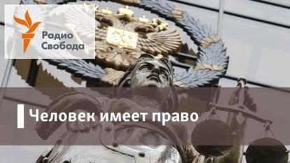 Россия. Пытки. XXI век - 17 апреля, 2018