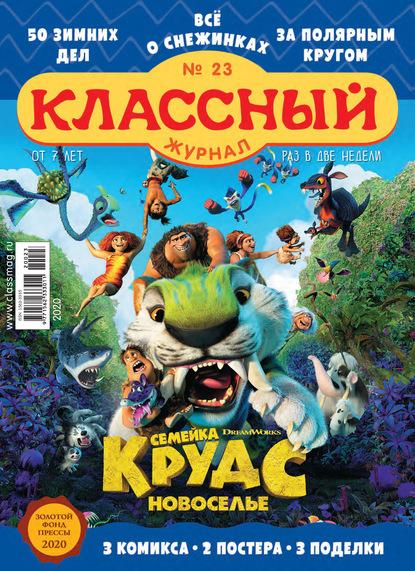 Классный журнал №23/2020