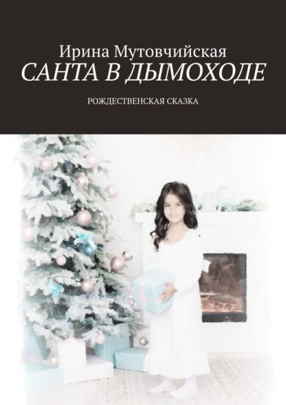 Фото - Ирина Мутовчийская РОЖДЕСТВЕНСКАЯ СКАЗКА. Чудеса случаются, надо только верить! евсеева м надо верить в чудеса или рождество в деревне
