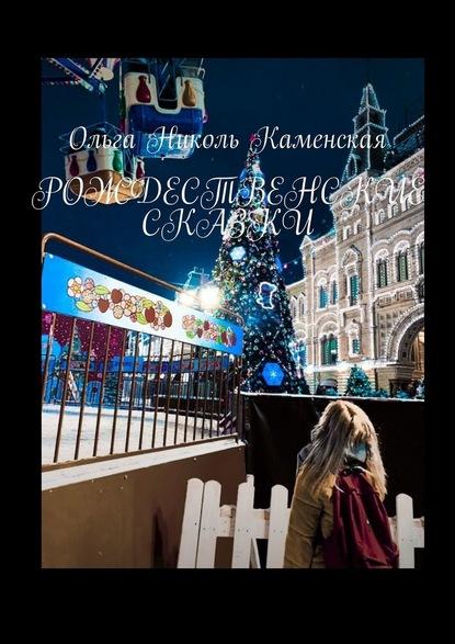 Фото - Ольга Николь Каменская Рождественские сказки евсеева м надо верить в чудеса или рождество в деревне