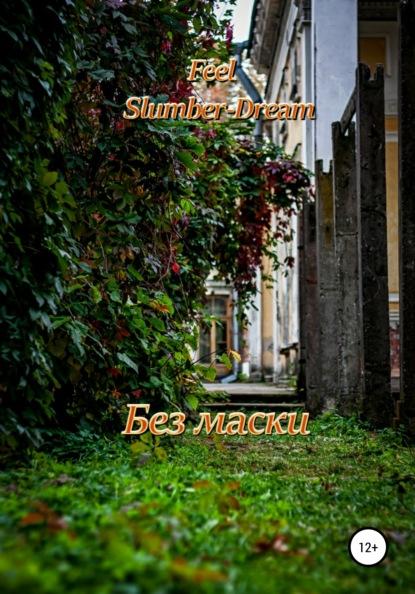 Фото - Feel Slumber-Dream Без маски сухомлинов а цой жив роман альтернативной реальности