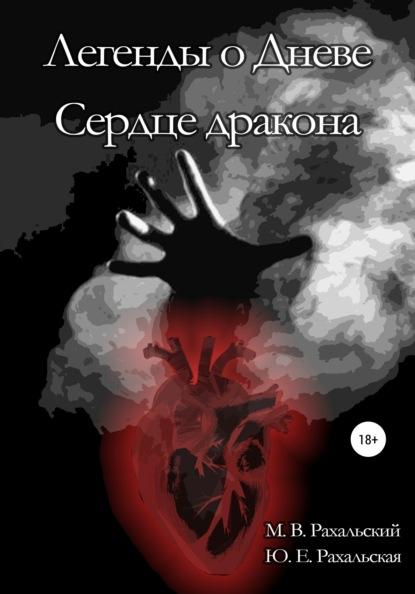 Максим Вячеславович Рахальский Сердце дракона