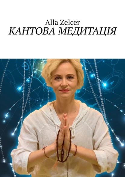 Фото - Alla Zelcer Кантова медитація валентин чемерис це я званий чемерисом…