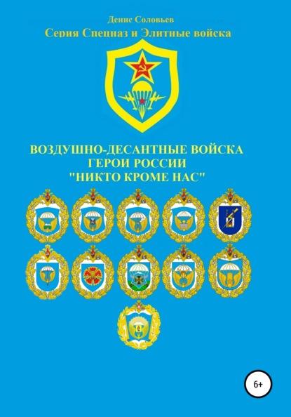 Воздушно-десантные войска. Герои России. Никто кроме нас