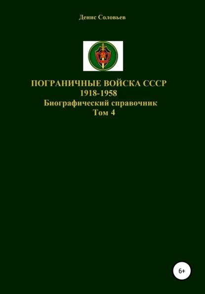 Пограничные войска СССР 1918-1958 гг. Том 4