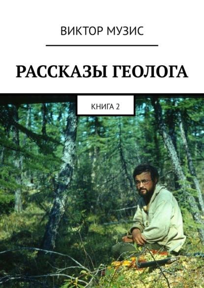 Рассказы геолога. Книга 2