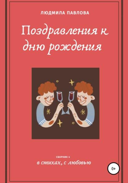 Людмила Викторовна Павлова Поздравления. Четвертый сборник