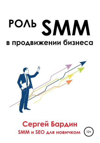Роль SMM в продвижении бизнеса