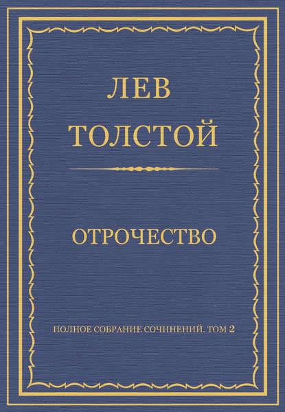 Фото - Лев Толстой Полное собрание сочинений. Том 2. Отрочество лев толстой полное собрание сочинений том 2 юность