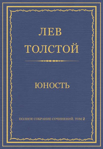 Фото - Лев Толстой Полное собрание сочинений. Том 2. Юность лев толстой полное собрание сочинений том 2 юность