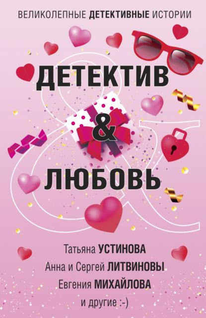 Детектив & Любовь