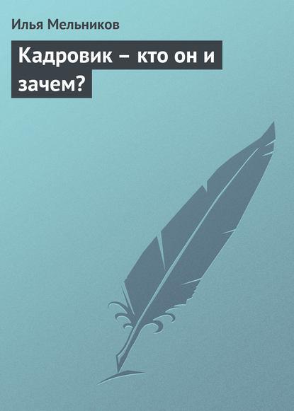 Фото - Илья Мельников Кадровик – кто он и зачем? илья мельников управление собственным временем
