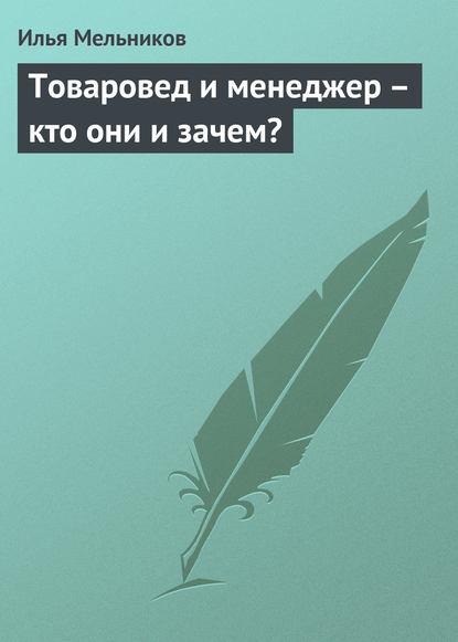 илья мельников болезни ребёнка и его стрессы Илья Мельников Товаровед и менеджер – кто они и зачем?