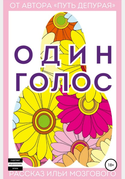 Илья Мозговой аудиокнига Один голос