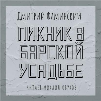 Дмитрий Фаминский Пикник в барской усадьбе вадим анатольевич сидоров жизнь в