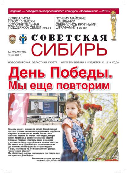 Газета «Советская Сибирь» №20 (27696) от 13.05.2020