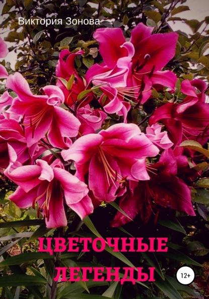 Виктория Зонова Цветочные легенды виктория зонова клематисы лучшие сорта